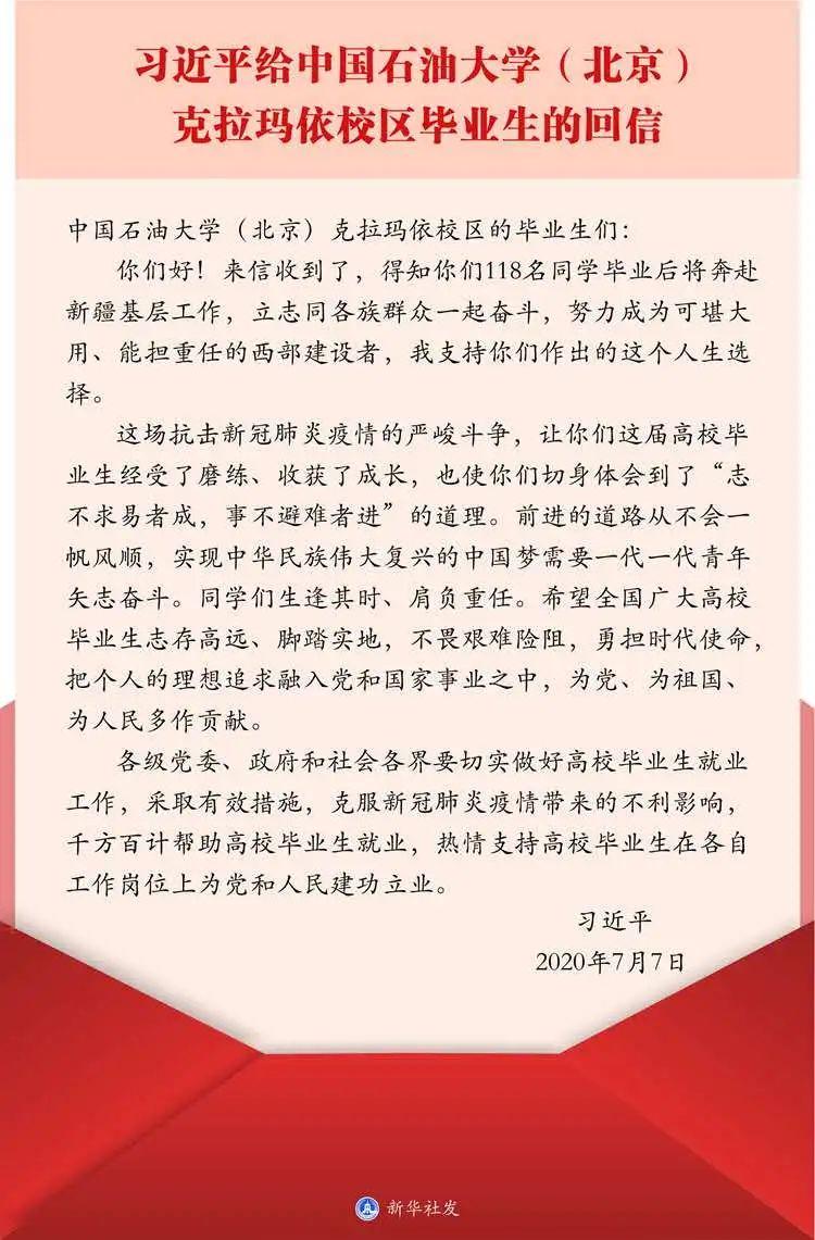 中财大2020届毕业生热议习近平总书记给中国石油大学(北京)克拉玛依校区毕业生的