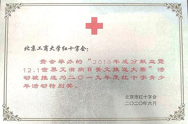 我校2019年成分献血暨121世界艾滋病日美文推送比赛获评北京市红