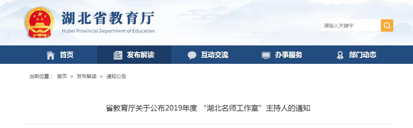"""杨九民教授获评2019年度""""湖北名师工作室""""主持人"""
