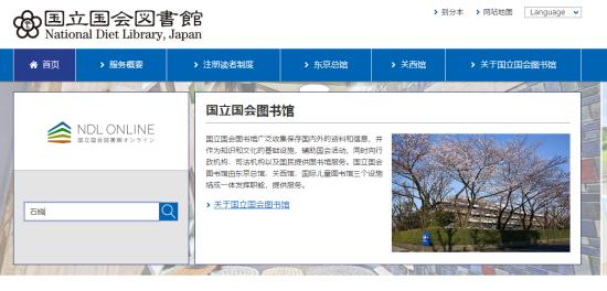 日本国立国会图书馆收藏石鸥教授团队系列研究成果