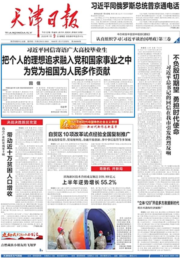天津日报头版:习近平总书记的回信在我市引发热烈反响