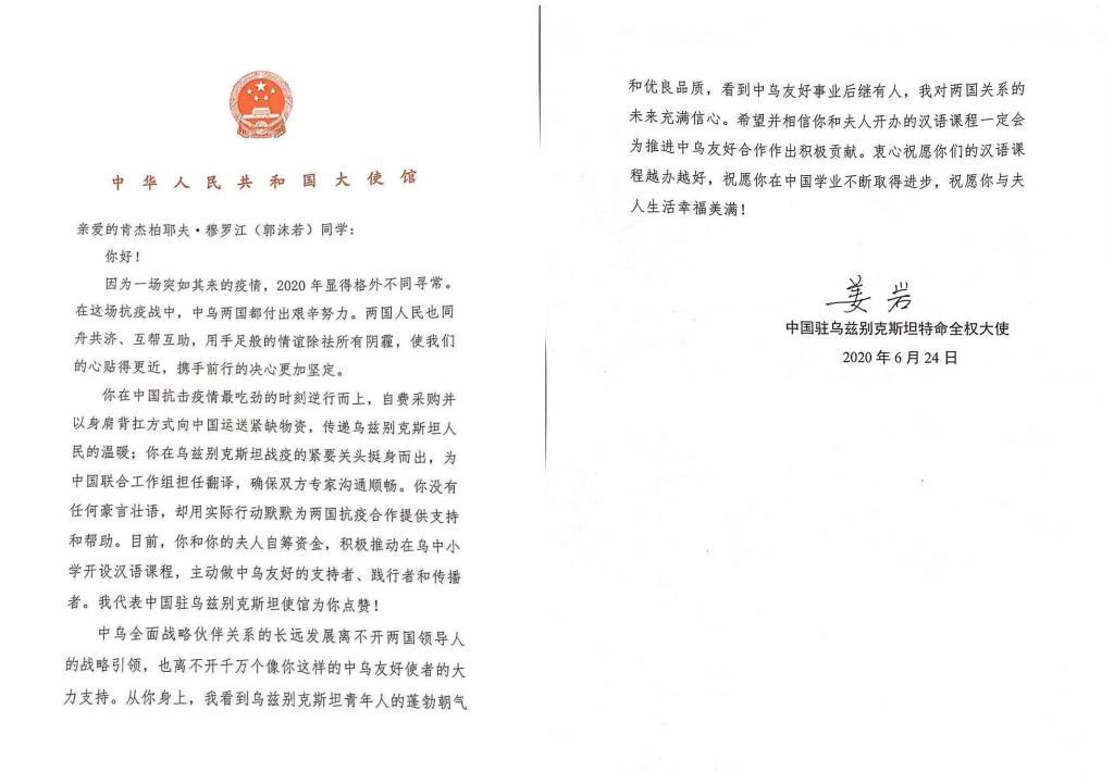 我驻乌兹别克斯坦大使来信点赞我校留学生
