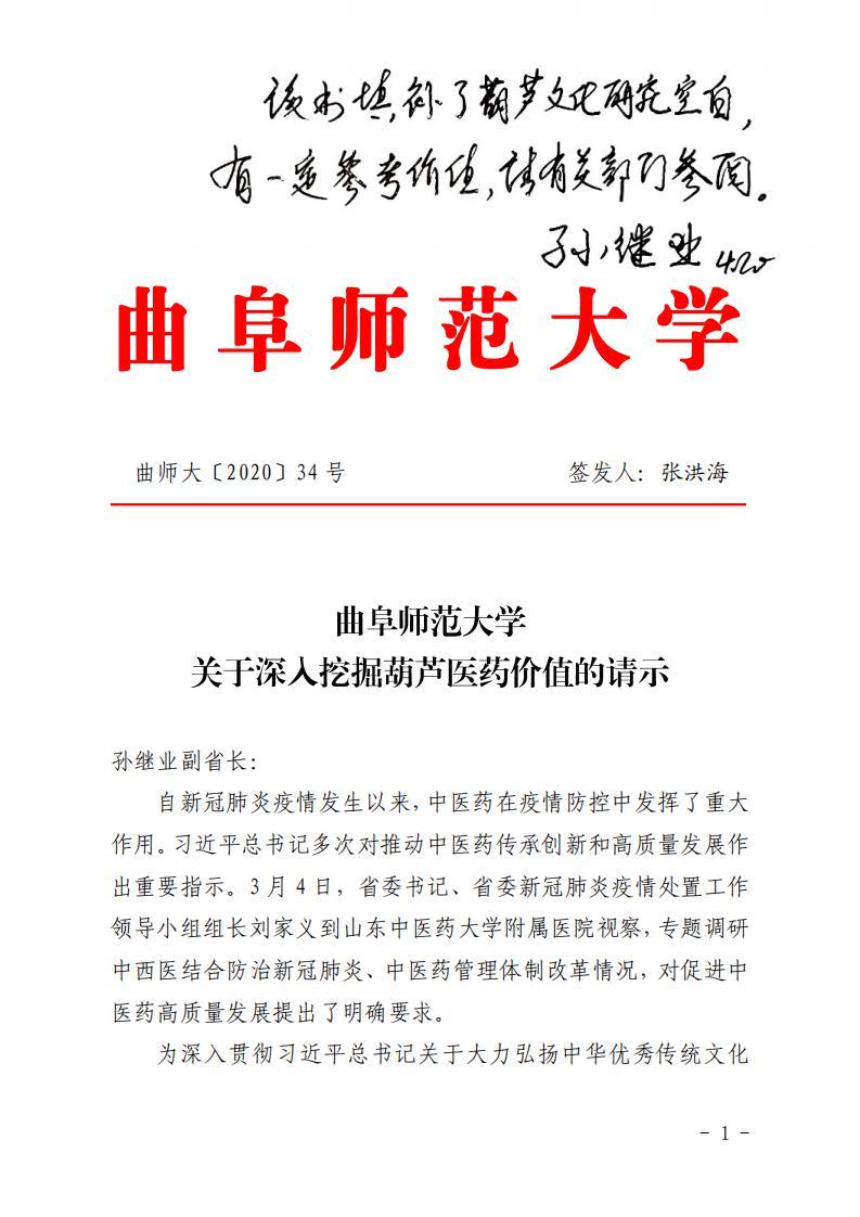 山东省副省长孙继业就曲阜师大扈庆学教授主编的《葫芦文化丛书》作出批示