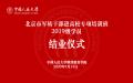 中国人民大学北京市军转干部进高校专项培训班2019级学员举行线上结业仪式