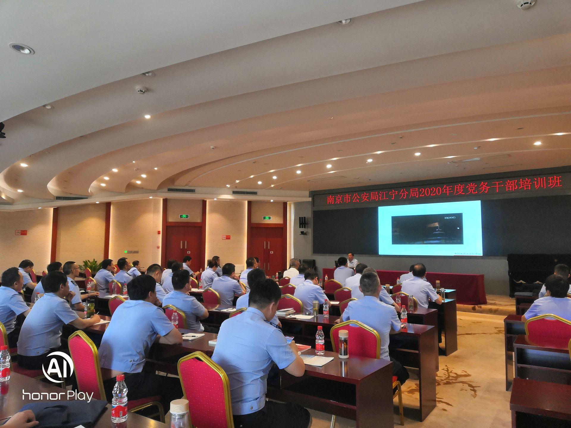 江苏省南京市公安局江宁分局2020年度党务干部培训班三期