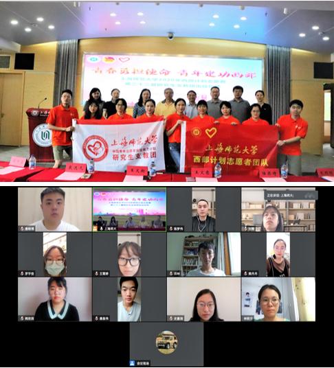 学校举行2020年西部计划志愿者及第二十二届研究生支教团出征仪式