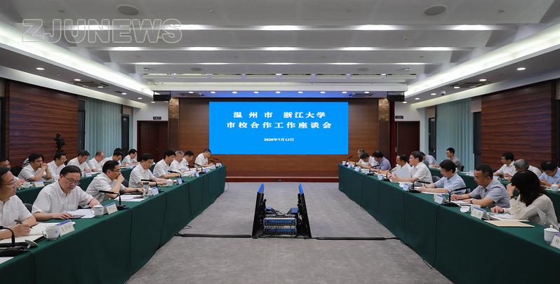 浙江大学与温州市市校合作工作座谈会在紫金港校区举行