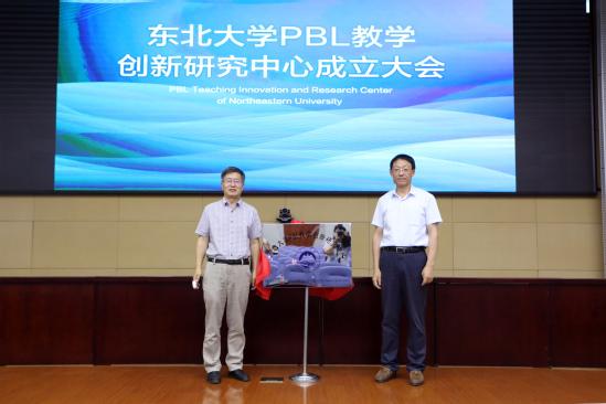 东北大学PBL教学创新研究中心成立