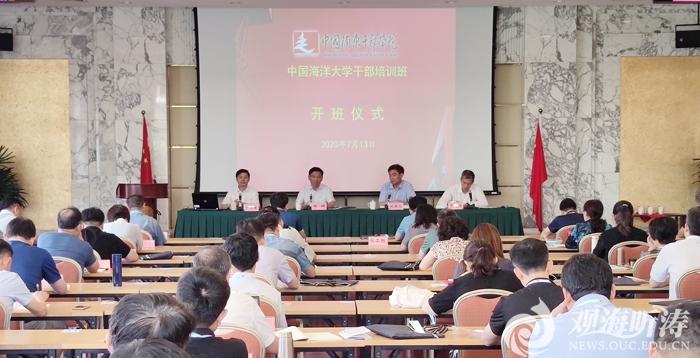 """中国海洋大学""""开拓创新、追求卓越,奋进新时代""""干部培训班开班"""