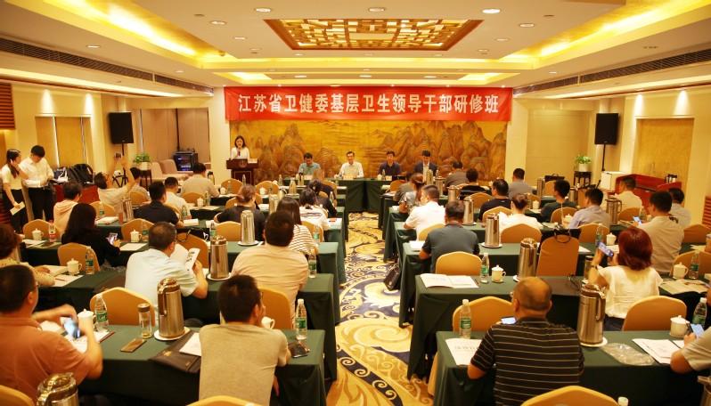 南京大学-江苏省卫健委基层领导干部高级研修班顺利开班