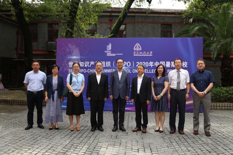 世界知识产权组织(WIPO)2020年中国暑期学校开班