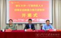 宁夏科技人才国情及创新能力提升研修班在浙江大学举办
