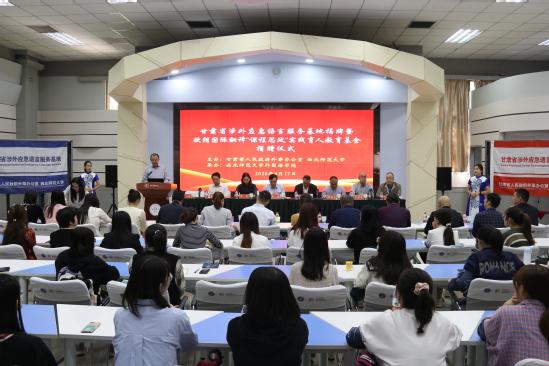 西北师大举行甘肃省涉外应急语言服务基地揭牌仪式