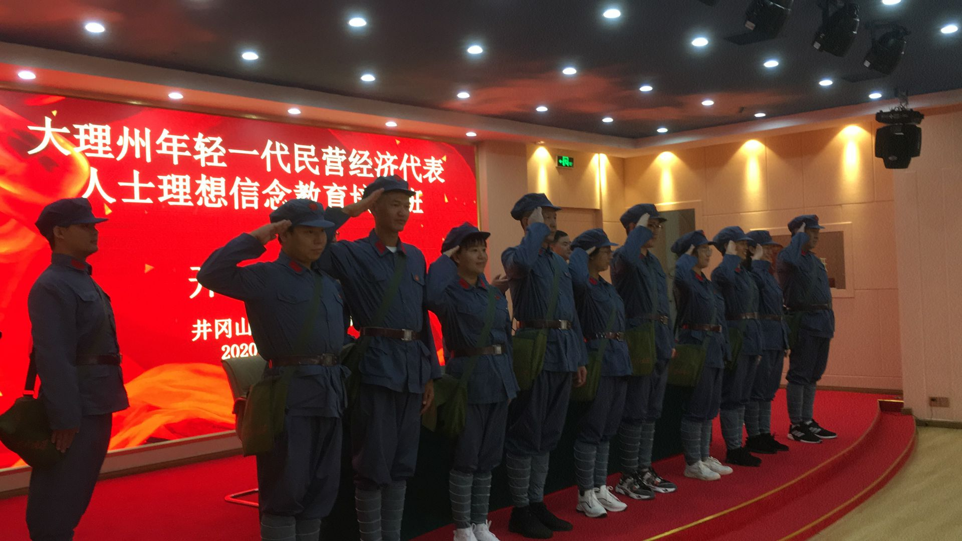 云南省大理州年轻一代民营经济代表人士理想信念教育培训班