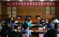 内江市市中区纪检业务能力提升培训班第三期开班