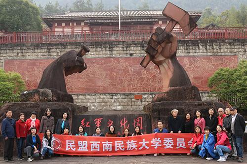 民盟西南民大委员会赴广元市开展学习活动