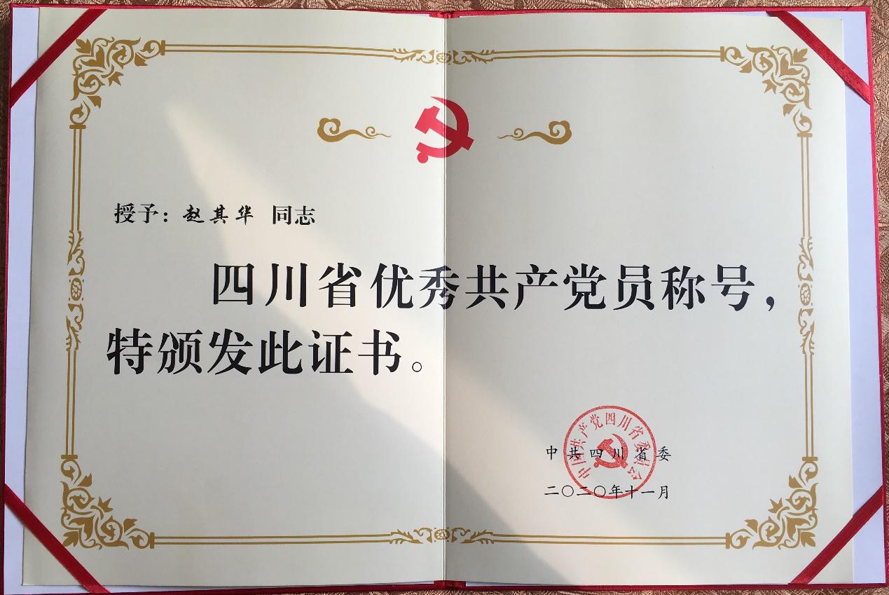 """我校党员教师荣获""""四川省防汛救灾优秀共产党员""""称号"""