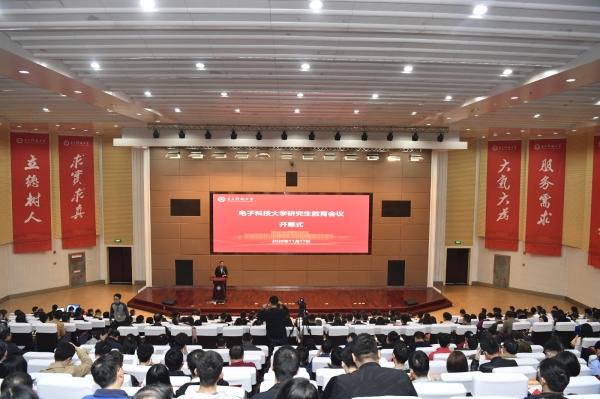 电子科技大学研究生教育会议开幕
