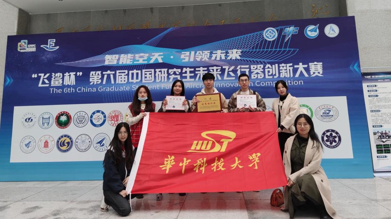 我校在第六届中国研究生未来飞行器创新大赛中创佳绩