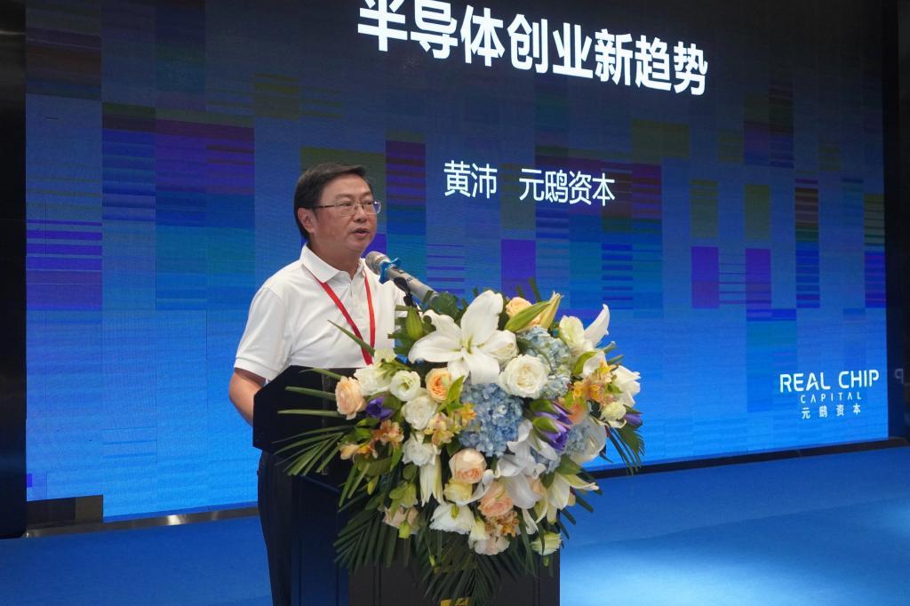 第二届华中科技大学深圳校友集成电路论坛举办