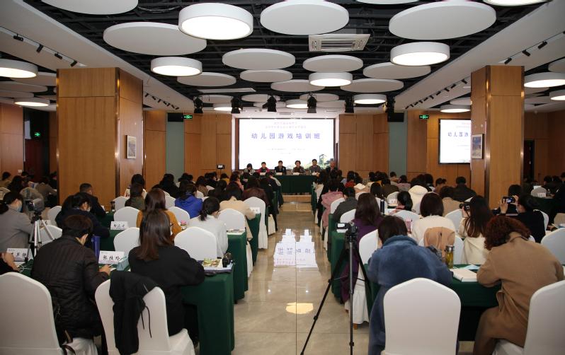 教育部基础教育司幼儿园游戏培训班在南京大学顺利开班
