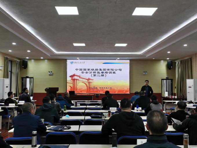中国国家铁路集团有限公司安全分析监察培训班(第二期)开班