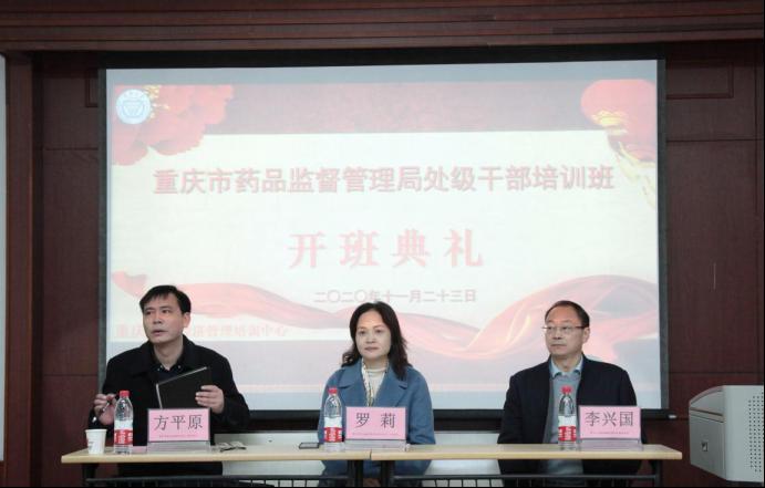 重庆市药品监督管理局处级干部培训班顺利开班