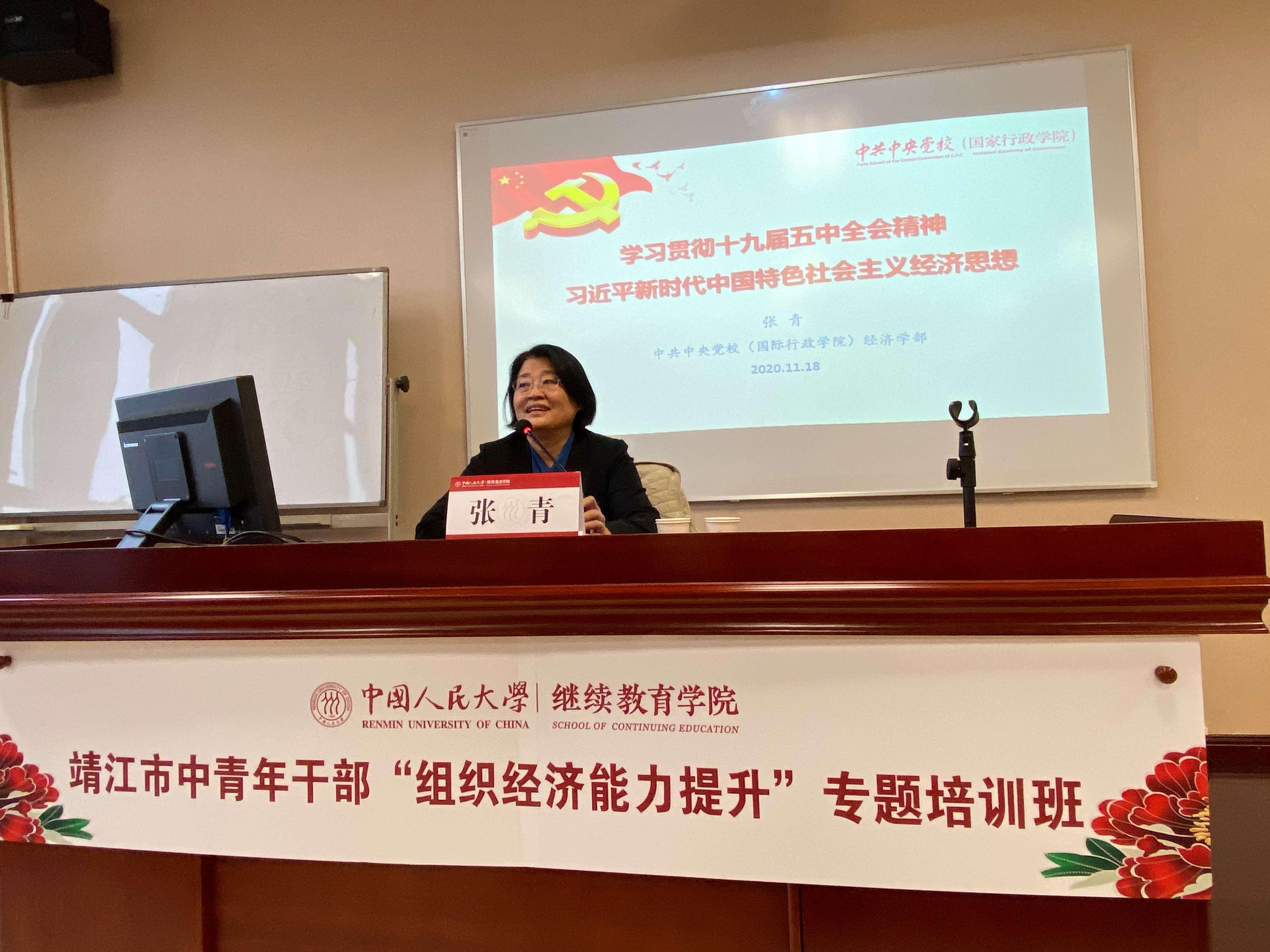 """靖江市中青年干部""""组织经济能力提升""""专题培训班在人民大学举办"""