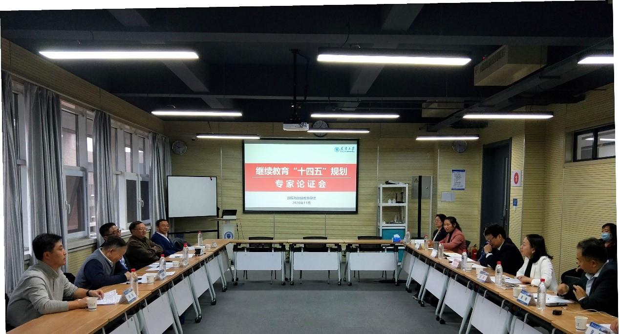 """谋质量,话发展——远教学院召开天津大学继续教育""""十四五""""规划专家研讨会"""