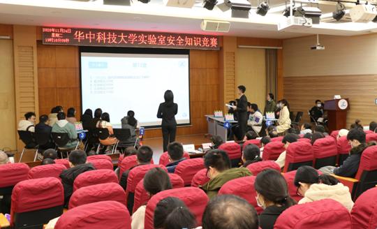 学校实验室安全知识竞赛暨实验室安全文化月闭幕式举行