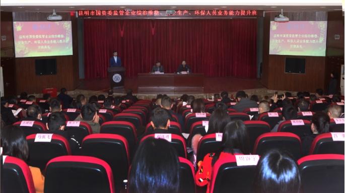 云南省昆明市国资委监管企业综治维稳、安全生产、环保人员业务能力提升班开班典礼圆满成功
