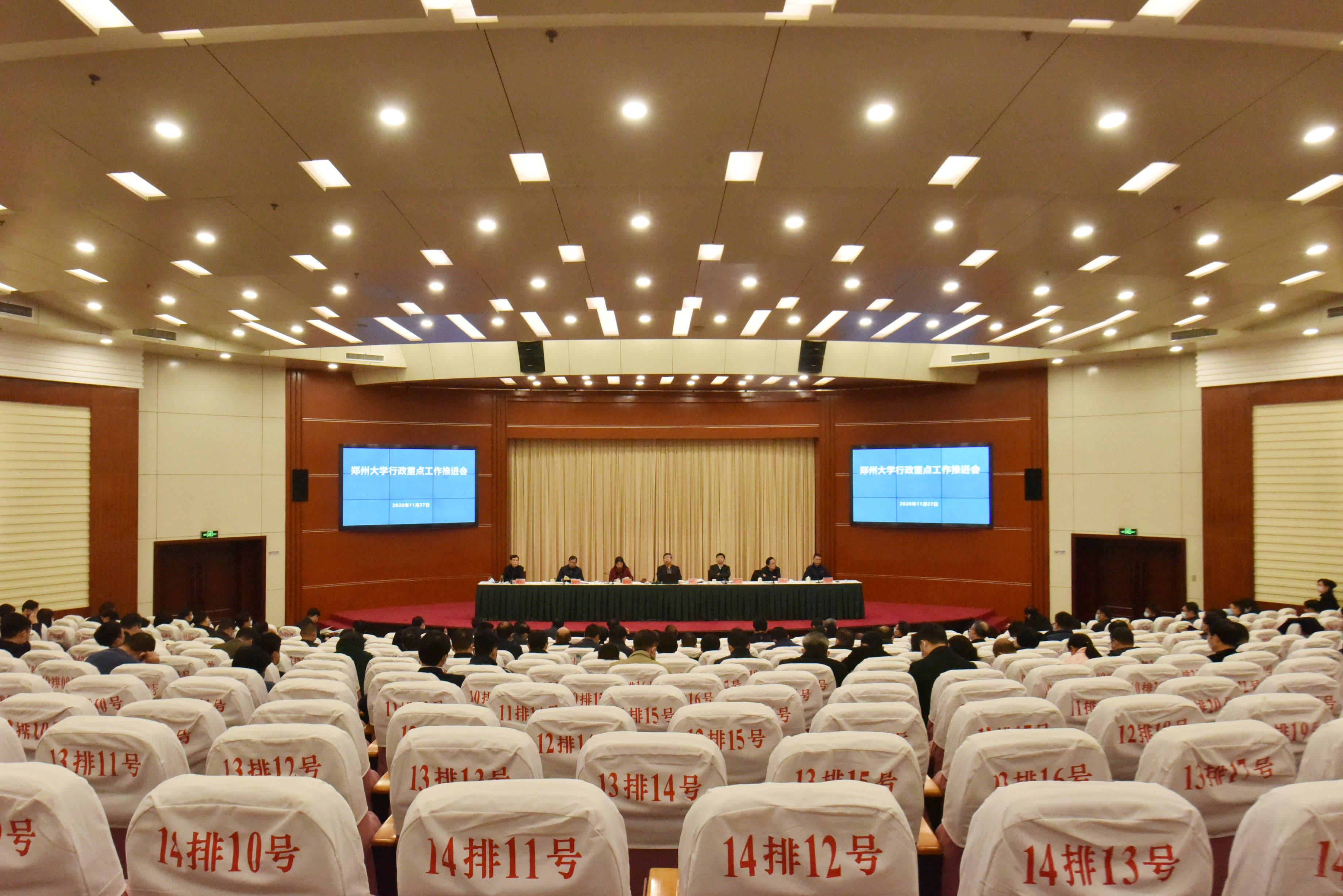 郑州大学召开行政重点工作推进会