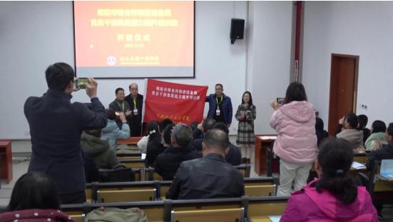南阳市粮食和物资储备局党员干部素质能力提升培训班圆满结束