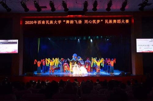 我校举办2020年民族舞蹈大赛