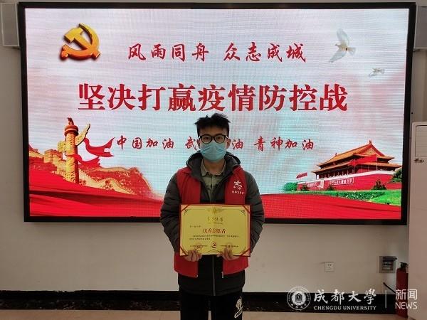 学校获评第八届四川省优秀青年志愿服务组织