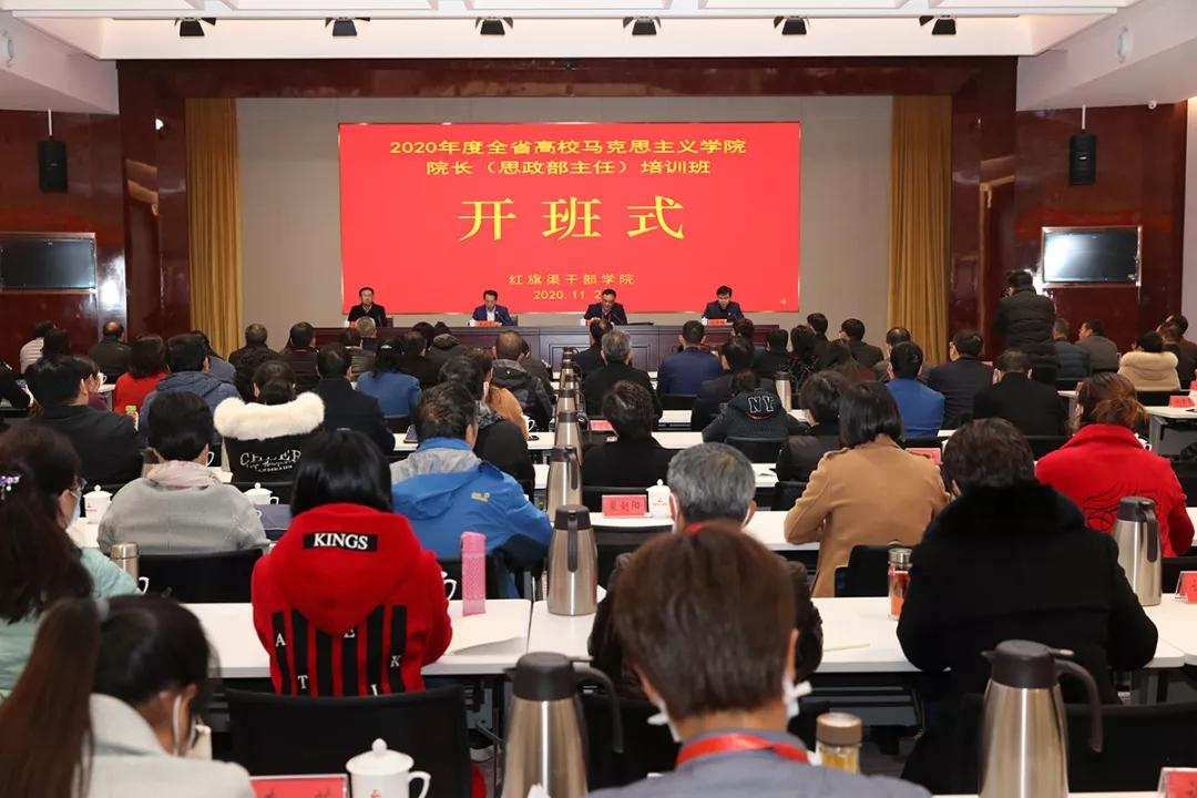 全省高校马克思主义学院院长(思政部主任)培训班在我院举办