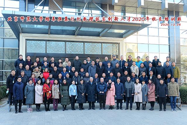 北京师范大学2020年培养强基计划数理拔尖创新人才校长研修班顺利举行