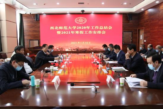 西北师大召开2020年工作总结会暨2021年寒假工作安排会