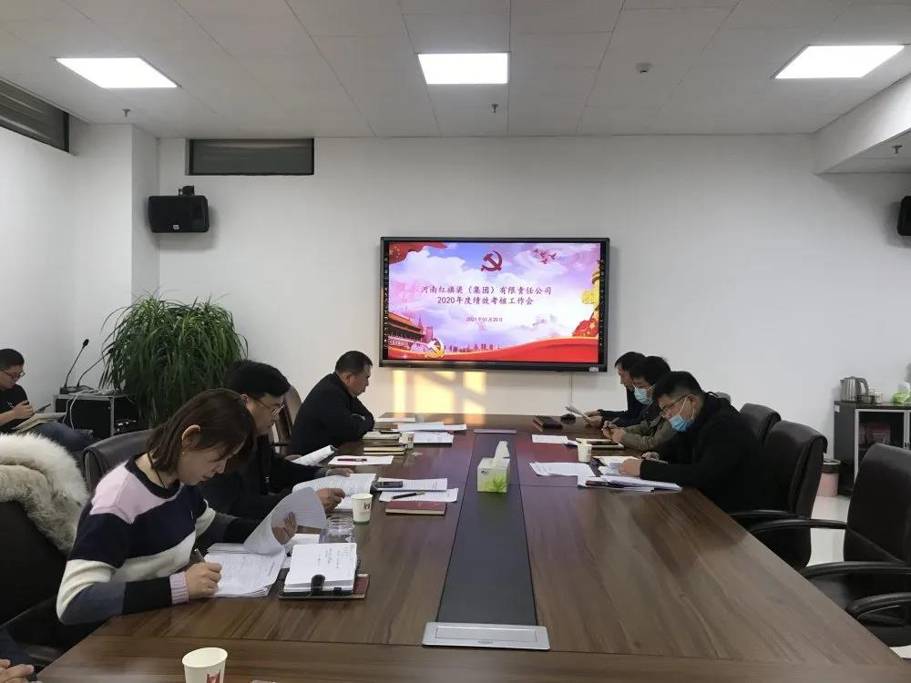 红旗渠集团召开2020年干部述职暨绩效考核工作会