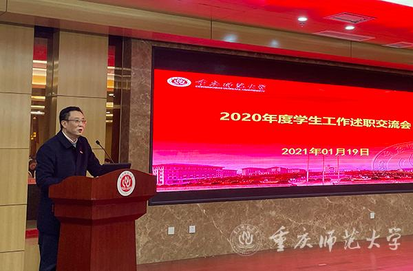 学校举办2020年度学生工作年终述职交流会