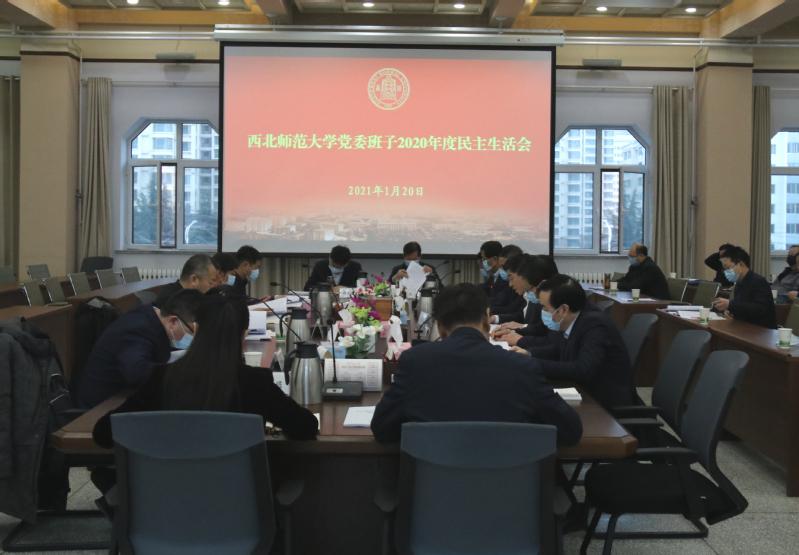 西北师大召开2020年度党委班子民主生活会