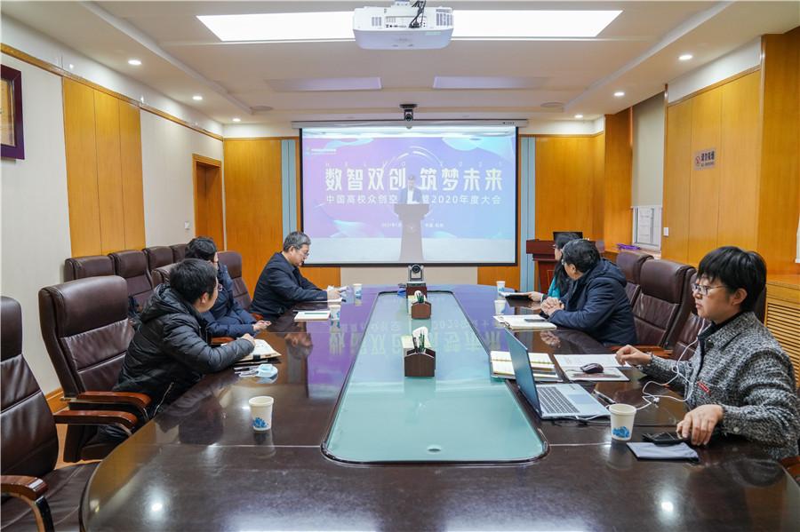 我校参加中国高校众创空间联盟2020年度大会并当选第二届轮值主席单位