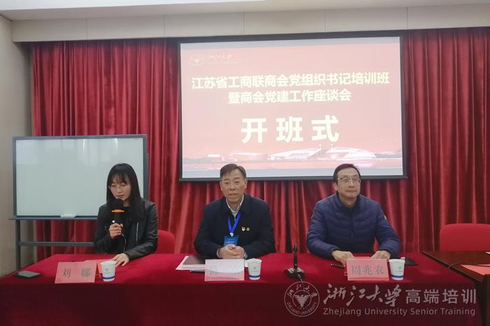 江苏省工商联商会党组织书记培训班在浙江大学开班