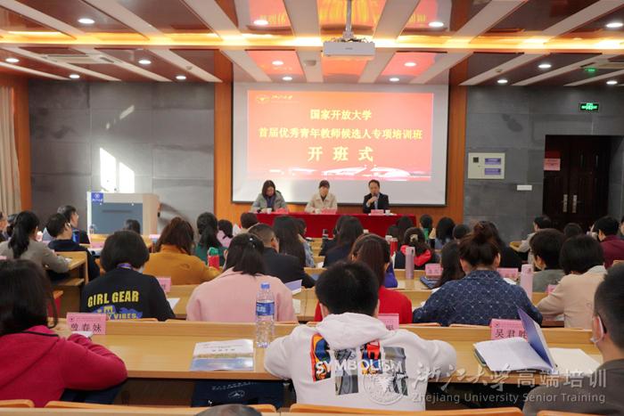 国家开放大学首届优秀青年教师候选人专项培训班在浙江大学华家池校区顺利