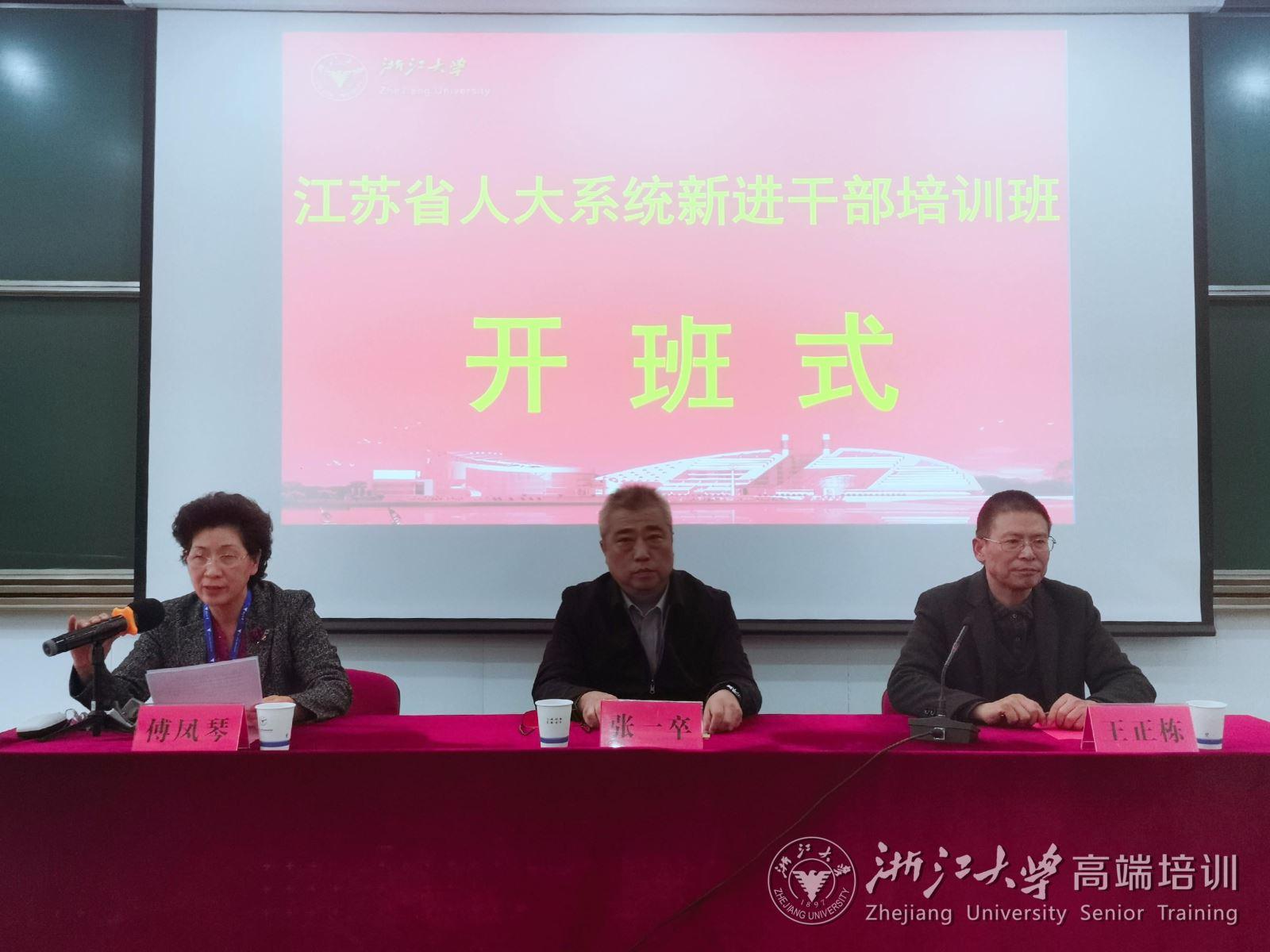 江苏省人大系统新进干部培训班在浙大开班