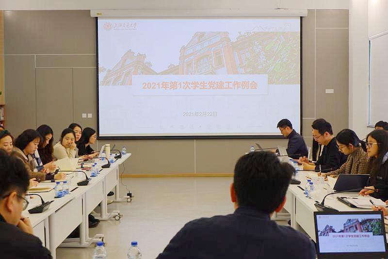 上海交大2021年第1次学生党建工作例会举行