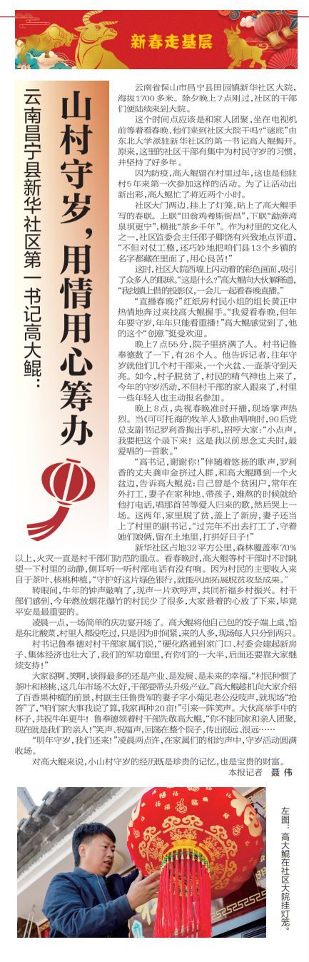 【乡村干部报】云南昌宁县新华社区第一书记高大鲲:山村守岁,用情用心筹办
