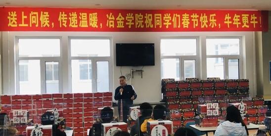 冶金学院慰问春节留校学生