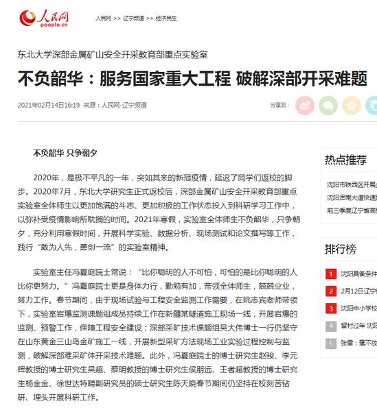 【人民网】不负韶华:服务国家重大工程破解深部开采难题