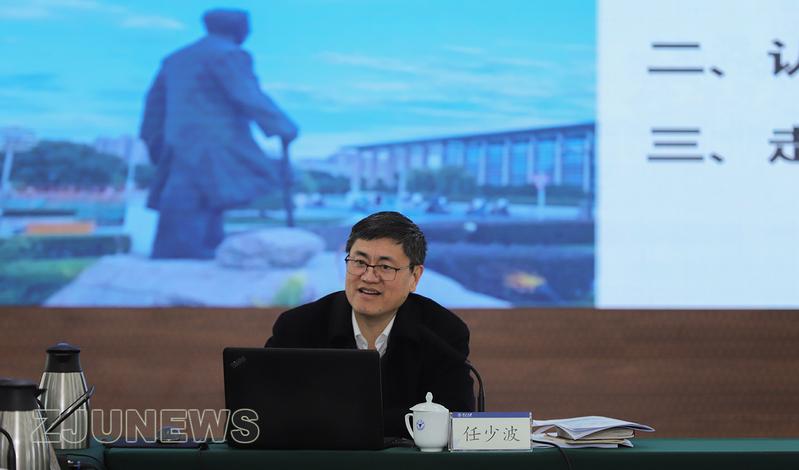 浙江大学召开领导班子2021年寒假战略研讨会